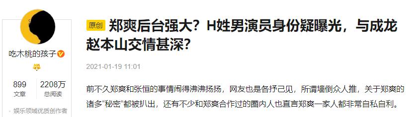 """Lộ danh tính người đàn ông khiến Trịnh Sảng ngoại tình bất chấp việc vứt bỏ hai con, hóa ra là """"ông lớn"""" có thế lực này? - Ảnh 2."""
