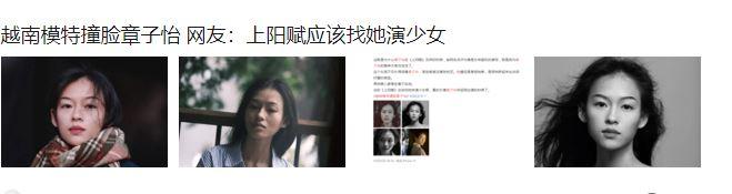 Người mẫu Việt bất ngờ lên báo Trung vì quá giống Chương Tử Di - Ảnh 1.