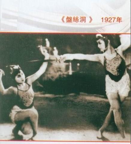 Bất ngờ với Tây Du Ký từ năm 1927: Trang phục hở hang, hoá trang như phim kinh dị - 4