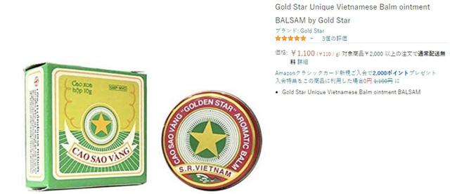 Cao Sao Vàng 3.000 đồng/hộp ở Việt Nam đang gây sốt ở nhiều nước, sốc nhất giá bán cao nhất lên đến 1,4 triệu đồng/hộp - Ảnh 4.