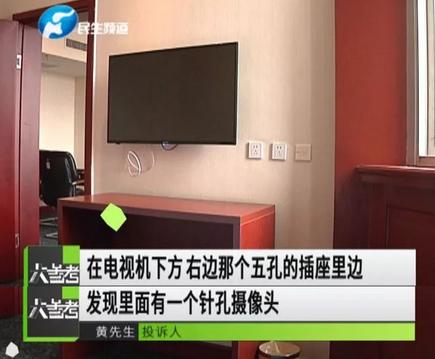 Cặp đôi phát hiện camera quay lén giấu trong ổ điện khách sạn - 1