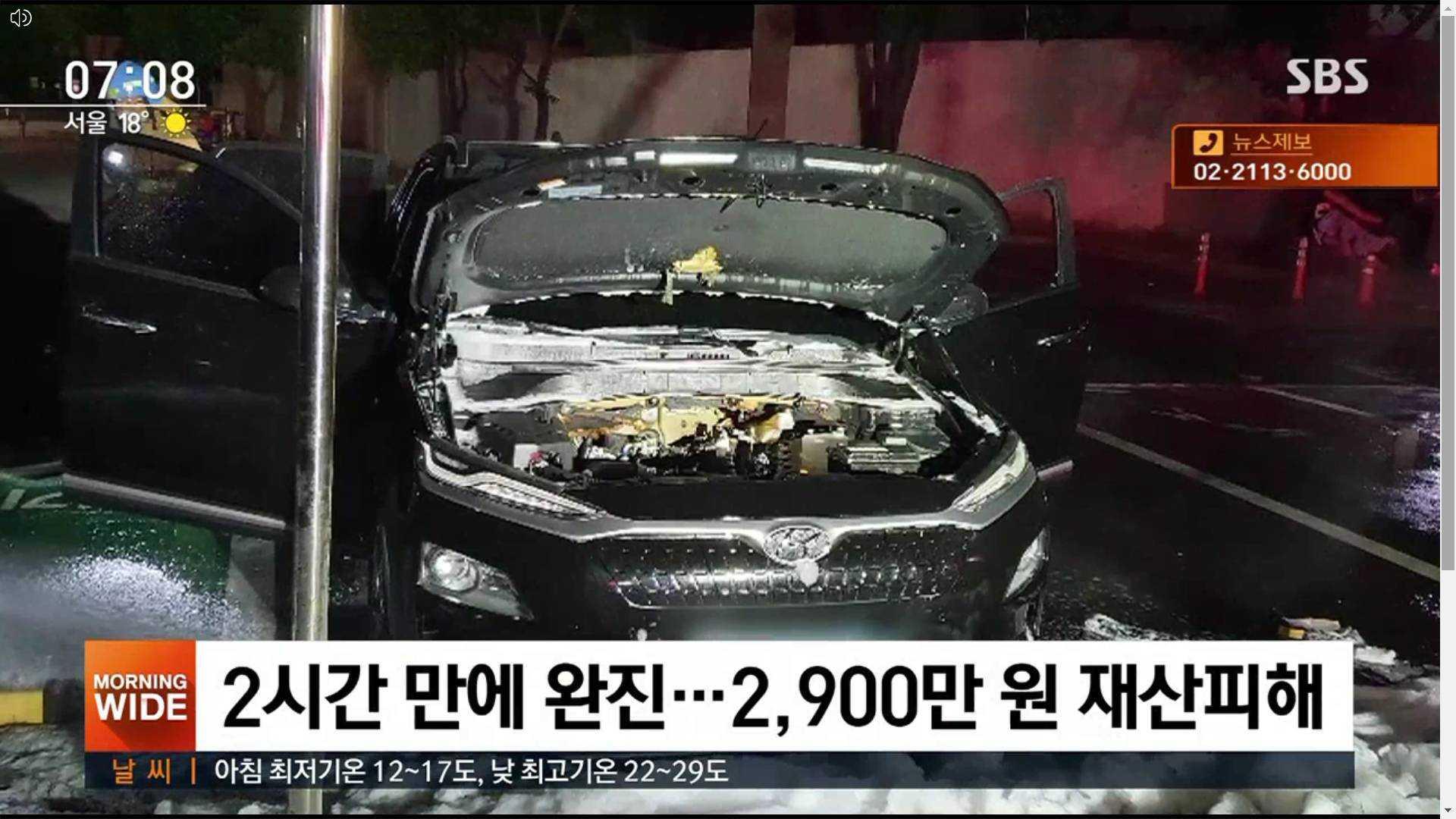 Đã được triệu hồi để sửa lỗi, xe Hyundai Kona EV vẫn cháy khi đang sạc - 1