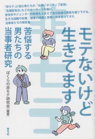 Nhật Bản: Câu lạc bộ tìm kiếm tình yêu cho đàn ông kém hấp dẫn - 2
