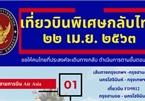 Special repatriation flight for stranded Thai nationals in Vietnam