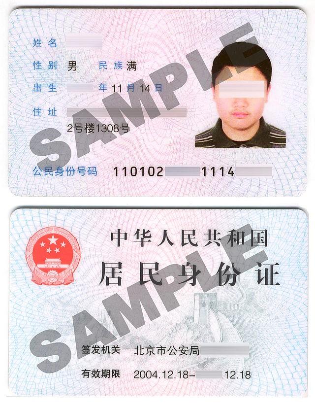 Trung Quốc: Thanh niên chạy trốn 20 năm trời với chứng minh thư giả bị bắt vì hệ thống nhận diện khuôn mặt Skynet - Ảnh 1.