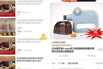 Dù bị cấm, máy và thuốc chữa cận thị vẫn được bán tràn lan trên các trang thương mại điện tử Trung Quốc