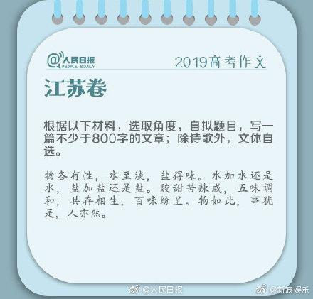 Bài thi Văn điểm tuyệt đối trong kỳ thi Đại học khó nhất thế giới tại Trung Quốc khiến dân mạng chỉ biết thốt lên quá đỉnh - Ảnh 3.