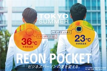 Chiếc điều hòa cá nhân này của Sony là tất cả những gì bạn cần để sống sót qua mùa hè nóng nực