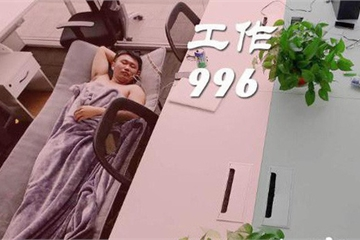 '996 rule' - Luật ngầm biến Alibaba, Tencent thành những khủng long trăm tỷ USD