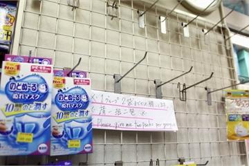 Website thương mại điện tử Nhật Bản cấm trục lợi từ Covid-19