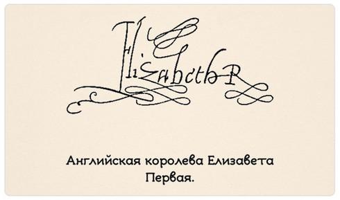 12 mẫu chữ ký của những người vĩ đại nhất trong lịch sử nhân loại - ảnh 1