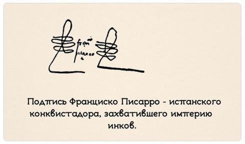 12 mẫu chữ ký của những người vĩ đại nhất trong lịch sử nhân loại - ảnh 4