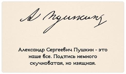 12 mẫu chữ ký của những người vĩ đại nhất trong lịch sử nhân loại - ảnh 5