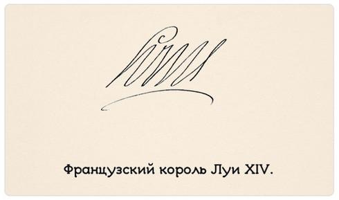 12 mẫu chữ ký của những người vĩ đại nhất trong lịch sử nhân loại - ảnh 6