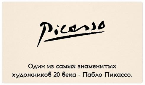 12 mẫu chữ ký của những người vĩ đại nhất trong lịch sử nhân loại - ảnh 7