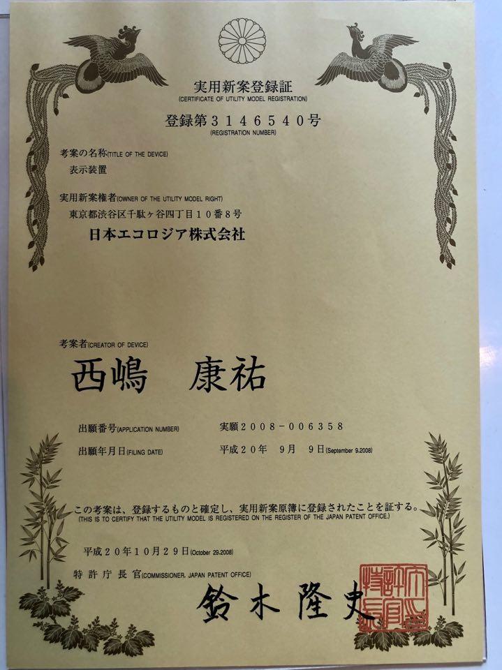 Chứng nhận thương hiệu Japan Ecologia do ông Nishijima làm chủ.