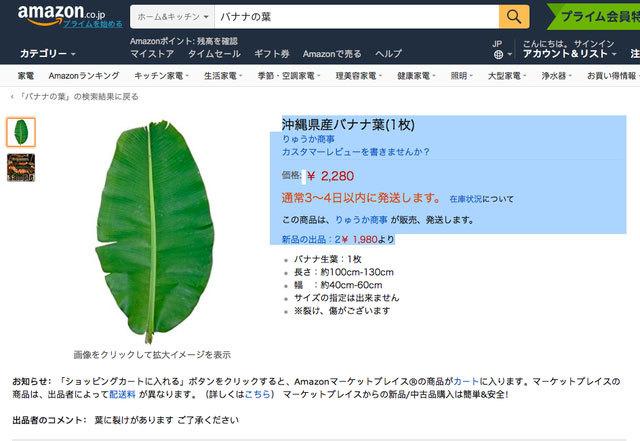 Cây bèo giá 90.000 đồng, hến 40.000 đồng/con - Những thứ rẻ như cho ở Việt Nam, ở Nhật lại đắt đỏ - Ảnh 3.