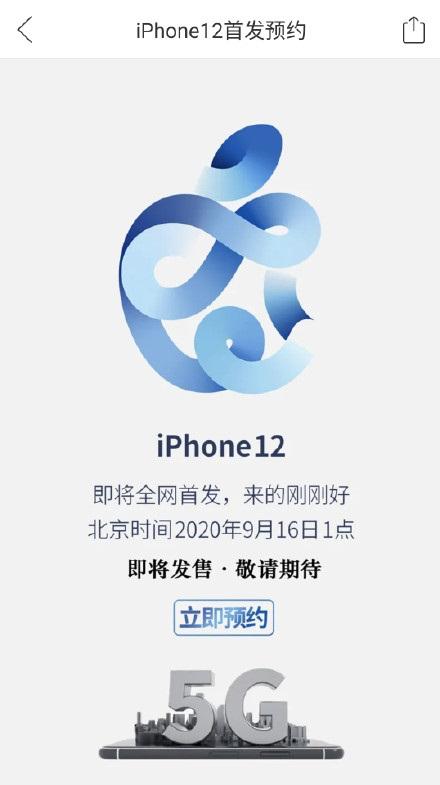 Trang thương mại điện tử Trung Quốc cho đặt trước iPhone 12, khả năng sẽ ra mắt vào 15/9 Ảnh 2