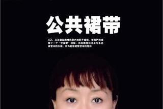 Người đẹp gốc Việt lên giường với hàng chục quan tham Trung Quốc
