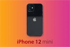 Lý do iPhone 12 mini không đáng chờ đợi