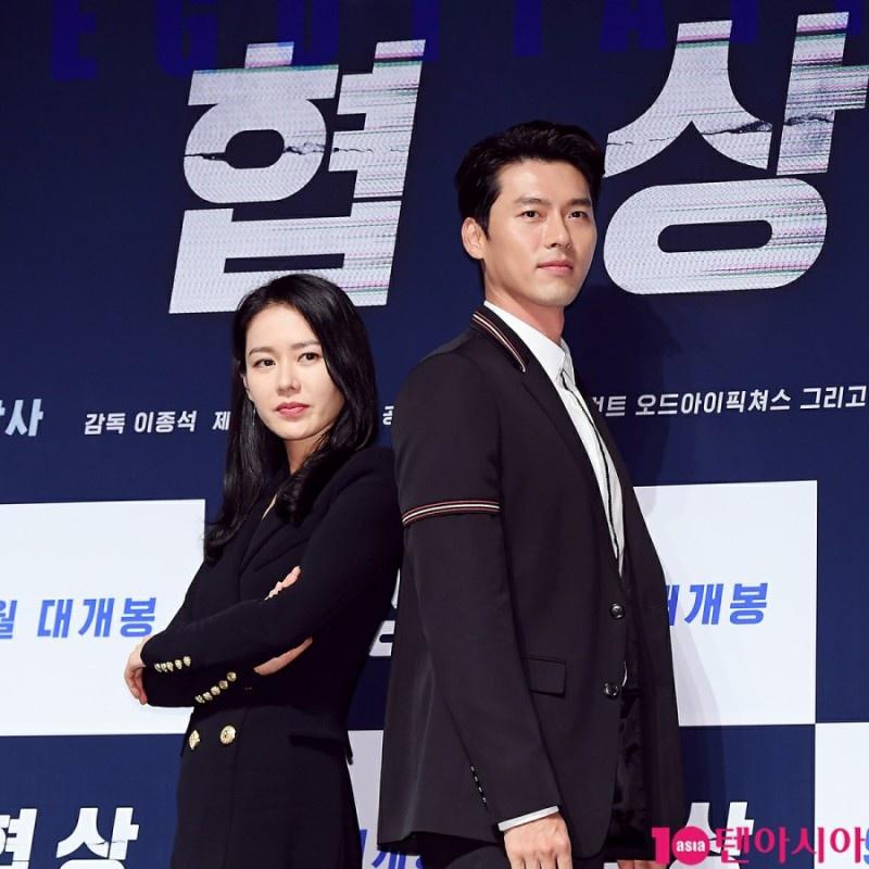 Hyun Bin va Son Ye Jin hen ho anh 2