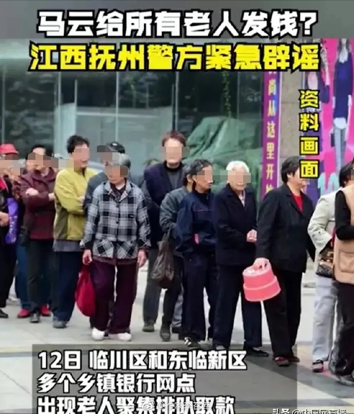 Xep hang nhan li xi cua Jack Ma anh 1